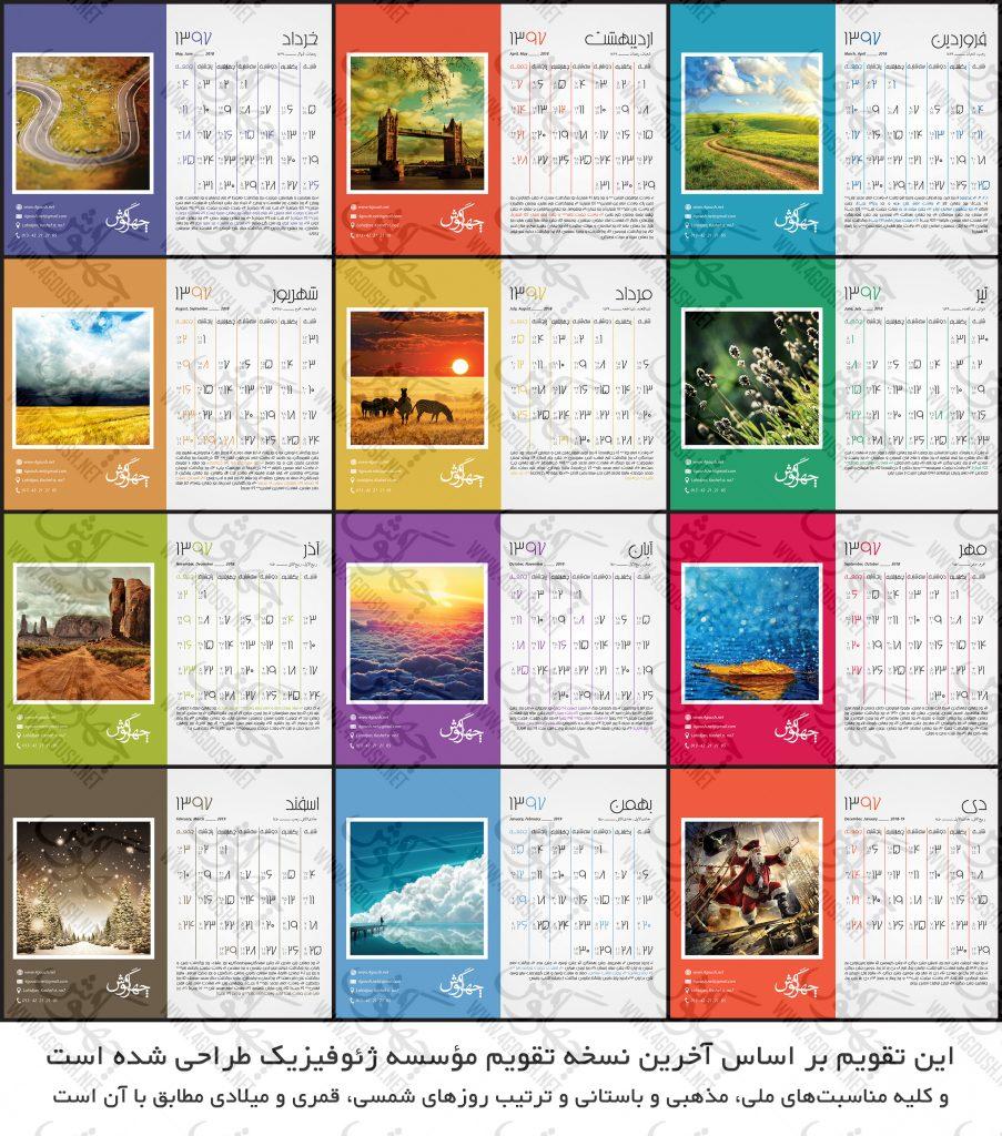 تقویم لایه باز 97 با رنگهای مختلف | برای بزرگنمایی کلیک کنید