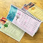 تقویم لایهباز سال 1397 در قالب رومیزی و دیواری (طرح 24)