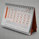 فایل لایه باز تقویم 97 با تم نارنجی (طرح 36)