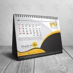 تقویم رومیزی 97 با تم نارنجی، خاکستری، سیاه (طرح 15)