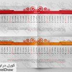 تقویم خطی 97 - کورل دراو Corel Draw (طرح 38)