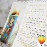 جدول تقویم ۹۷ با فرمت CDR | کورل درا (طرح ۴۳)