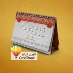 تقویم رومیزی 97 با طرح رسمی و شیک | کورل CorelDRAW (طرح 42)