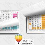تقویم لایه باز 97 با فرمت کورل 14 CDR (طرح 44)