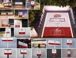 موکاپ بیلبورد و تابلوهای تبلیغاتی در محیط بیرونی