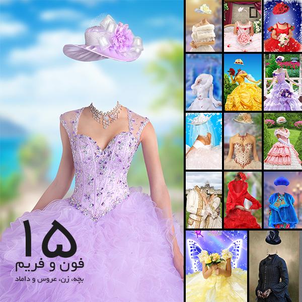 فایل لایه باز فون و فریم لباس دختربچه زن عروس و داماد