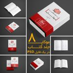 موکاپ جلد، پشت جلد و صفحات میانی کتاب (8 موکاپ در یک فایل PSD)