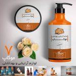 موکاپ بستهبندی لوازم آرایشی و بهداشتی (کرم، مایع دستشویی و...) (7 موکاپ)