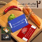 موکاپ کارت ویزیت رستوران، آشپزخانه، سرآشپز و... (2 موکاپ)