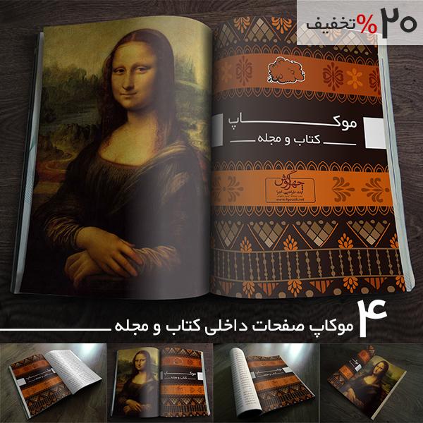 موکاپ صفحات داخلی کتاب و مجله