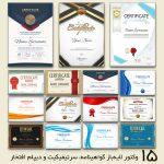 وکتور لایهباز گواهینامه، سرتیفیکیت و دیپلم افتخار (15 وکتور)