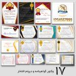 وکتور گواهینامه و دیپلم افتخار (17 وکتور)