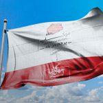 موکاپ لوگو بر روی پرچم موجدار در باد