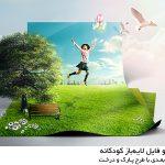 فایل لایهباز و پوستر کودکانه | کاغذ سهبعدی با طرح پارک و درخت (PSD)