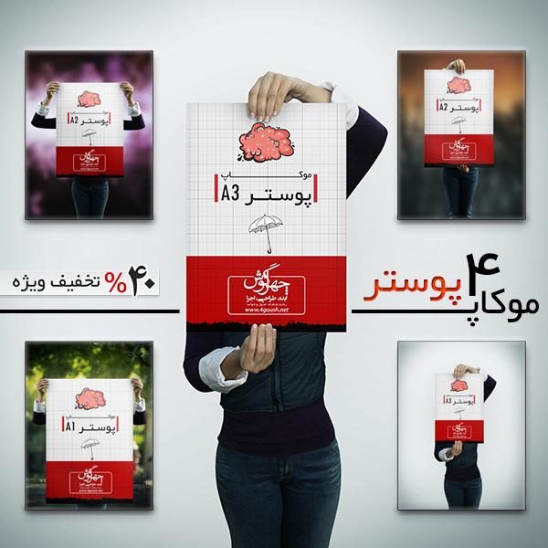موکاپ پوستر در سایز A1 و A2 و A3 در دست زن