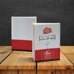 موکاپ دو جلد کتاب با جلد مقوایی به صورت ایستاده در کنار هم