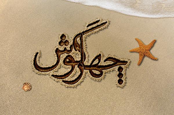 اکشن زیبای نوشته و لوگو روی ساحل شنی
