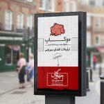 موکاپ تابلوی تبلیغاتی عمودی در کنار خیابان