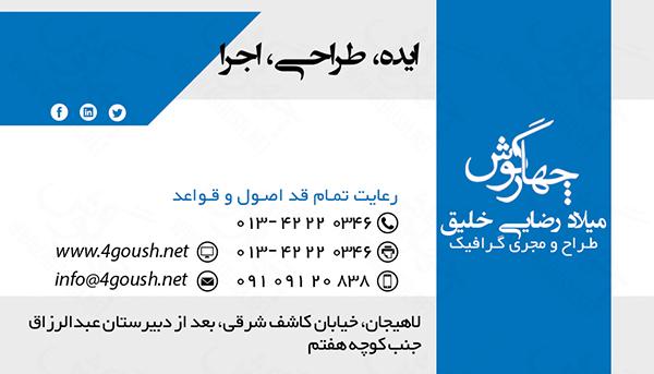 دانلود کارت ویزیت فارسی