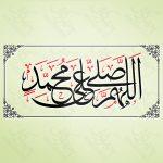 وکتور صلوات (الهم صل عل محمد) در 6 فرمت مختلف