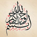 وکتور بسم الله الرحمن الرحیم با 6 فرمت مختلف