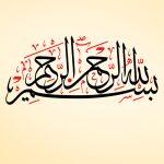 وکتور بسم الله الرحمن الرحیم با خط ثلث (6 فرمت)