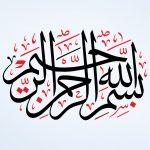 وکتور با کیفیت بسم الله الرحمن الرحیم (6 فرمت)