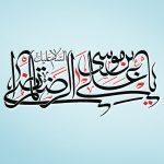 السلام علیک یا علی بن موسی الرضا المرتضی (6 فرمت)