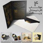 موکاپ کارت پستال و پاکت (4 موکاپ)