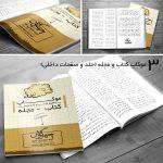 موکاپ کتاب و مجله صفحات داخلی و جلد (3 موکاپ)