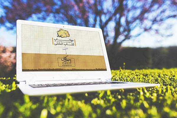 موکاپ صفحه لپ تاپ بر روی زمین چمن در پارک