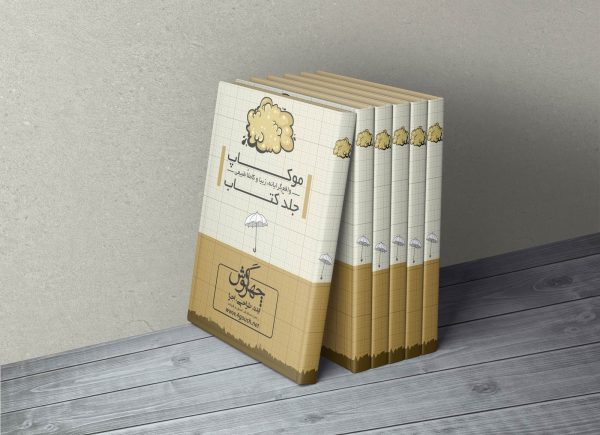 موکاپ چند جلد کتاب گالینگور به صورت ایستاده در کنار دیوار