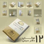 موکاپ دفتر سیمی (جلد و صفحات داخلی) 12 موکاپ