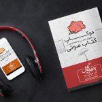 موکاپ کتاب صوتی در کنار گوشی و هدفون بر بافت بسیار زیبای چرم