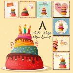 وکتور کیک و کارت جشن تولد با فرمت Eps (8 وکتور)