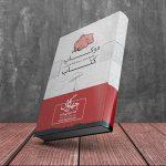 موکاپ طرح جلد کتاب گالینگور و جلد سخت (مناسب برای سررسید و کتابهای نفیس)