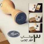 دانلود موکاپ مهر چوبی دایرهای در کنار کارت ویزیت (3 موکاپ)