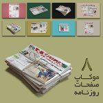 موکاپ صفحه اول روزنامه در حالتهای مختلف (8 موکاپ)