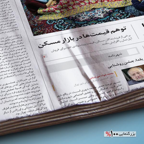 موکاپ روزنامه - صفحه اول به صورت تا شده و باز شده