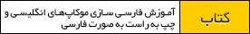 آموزش فارسی کردن موکاپ کتاب