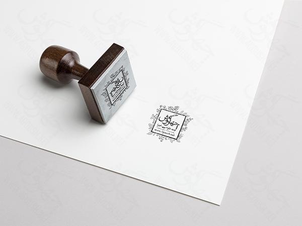 موکاپ مهر چوبی با مقطع مربع