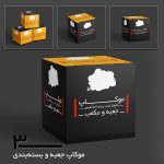 موکاپ جعبه کادو و هدیه مکعب و مربع (3 موکاپ)