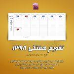 تقویم هفتگی 98 (53 صفحه) برای ایندیزاین (طرح 8)