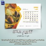 جدول تقویم 1398 برای تقویمهای رومیزی با عکس (طرح 7)