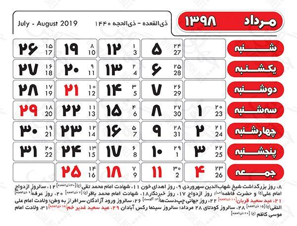 تقویم 98 - مرداد 1398