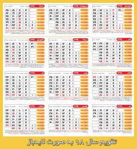 تقویم 98 رنگهای گرم