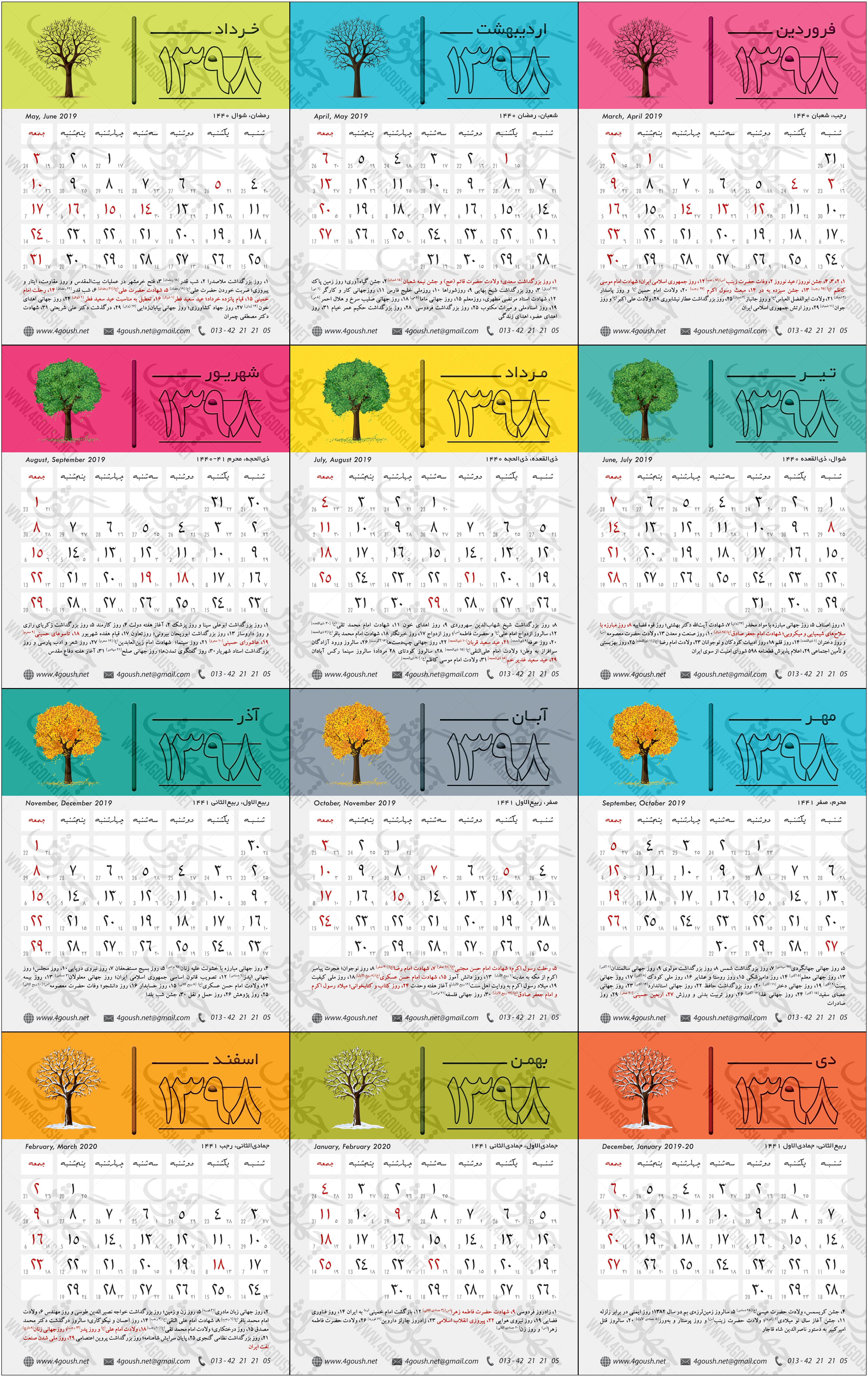 تقویم 98 با سرتیتر رنگی