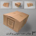 موکاپ جعبه مقوایی و کارتن بستهبندی (3 موکاپ)
