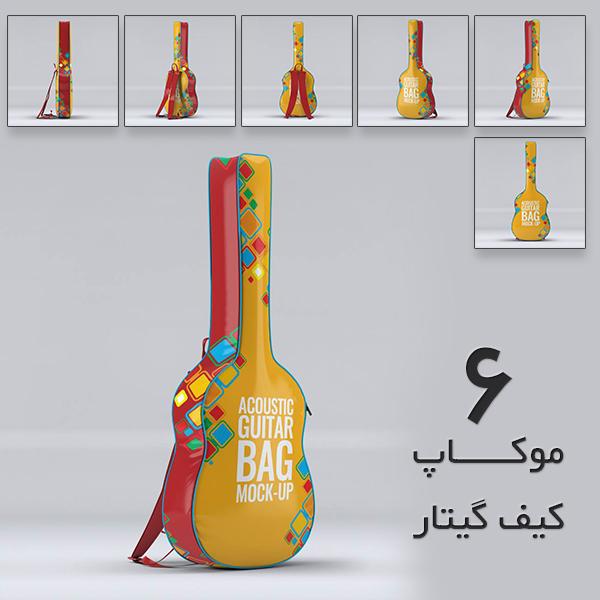 کاور گیتار آکوستیک