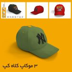 موکاپ لوگو روی کلاه کپ (3 موکاپ)